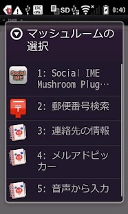 nicoWnnG IME- screenshot thumbnail