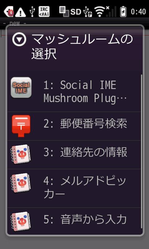 nicoWnnG IME- screenshot
