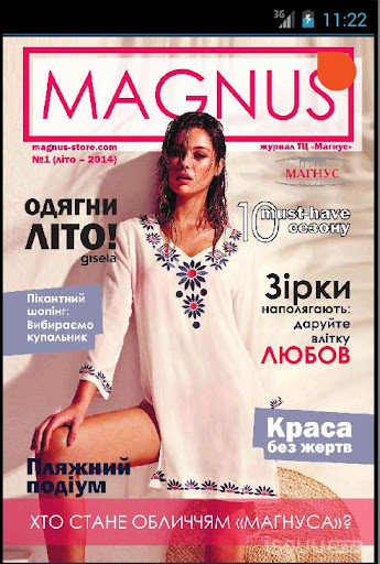 Магнус журнал