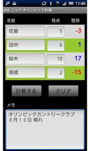 ゴルフ オリンピック計算器 - screenshot thumbnail