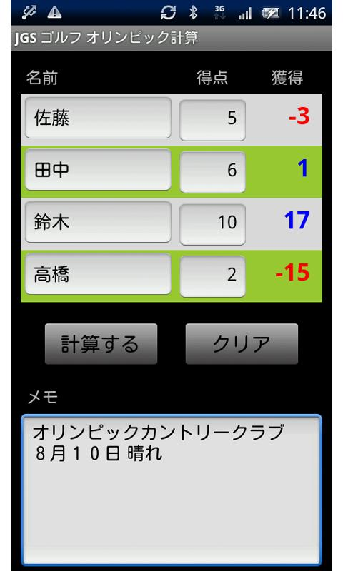 ゴルフ オリンピック計算器 - screenshot
