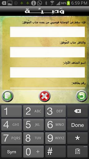 【免費個人化App】وصية-APP點子