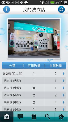 愛洗衣 iSeSA Coin Laundry