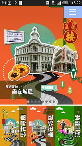 論區行賞 Step Out Macau