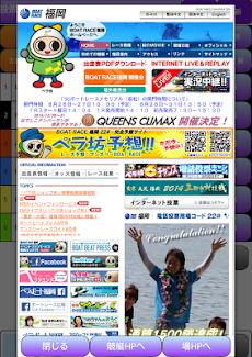 リアル競艇@舟券投票入力支援ツールのおすすめ画像5