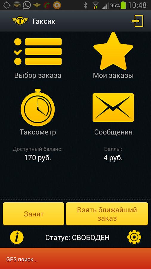 Скачать приложенью для таксистов на андроид