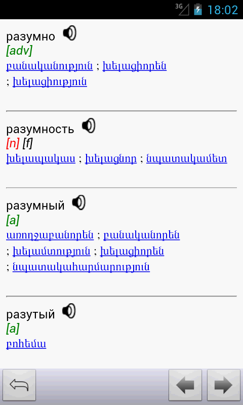 Russian<->Armenian Dictionary- screenshot