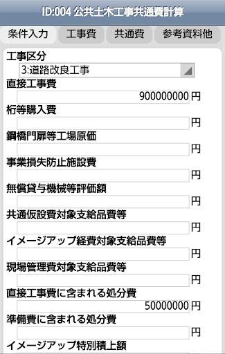 ID:004 公共土木工事共通費計算