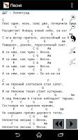 Screenshot of HM Песенник