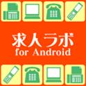 アルバイト・パート・正社員・派遣の仕事探し【求人ラボ】 icon