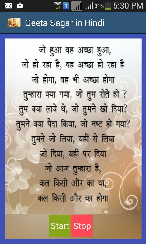 Read bhagavad geeta in hindi pdf