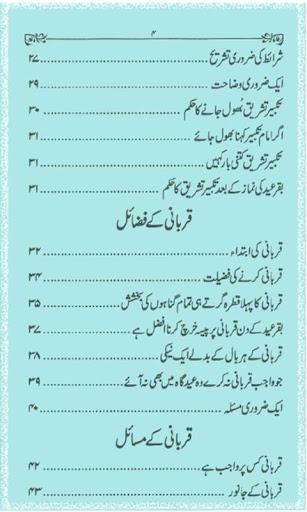 Qurbani ka Tarika or Masail