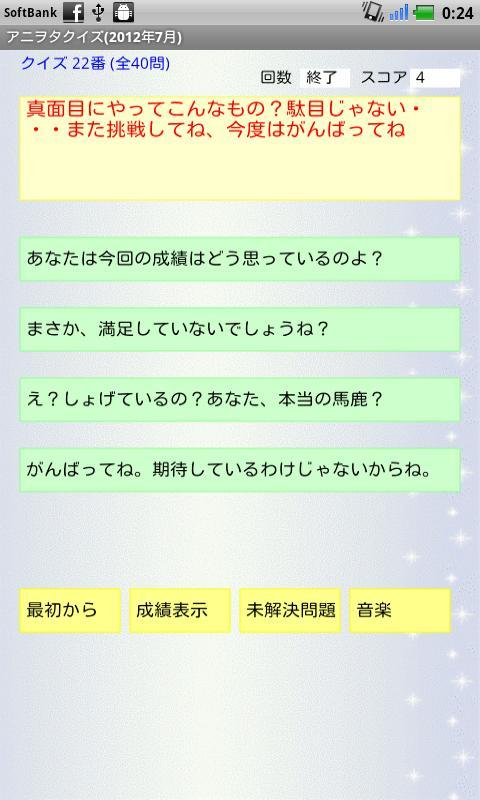 アニヲタクイズ(2012年7月)- screenshot