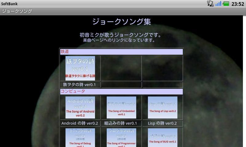 ジョークソング集 for アンドロイド- screenshot
