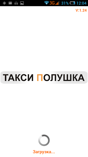 Такси Полушка