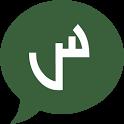 شات سوالف السعودية icon