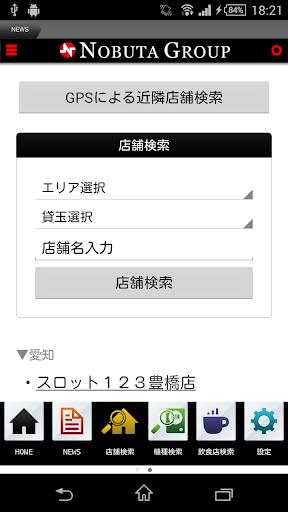 Nobuta Group 2.0.2 Windows u7528 2