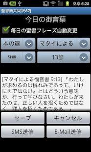 聖書新共同訳A7J 書籍 App-愛順發玩APP