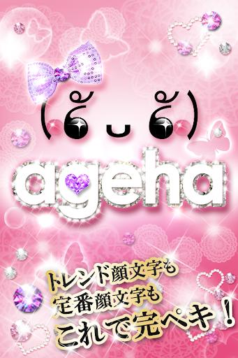 顔文字ageha - 小悪魔系かおもじアプリ