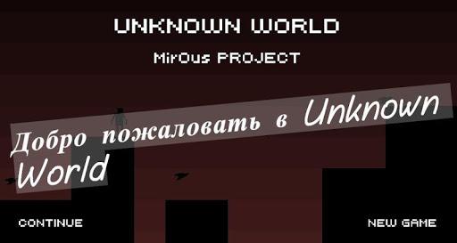 Unknown World HD