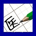 医療試験対策アプリ logo