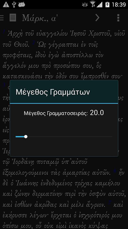 Η ΚΑΙΝΗ ΔΙΑΘΗΚΗ - screenshot
