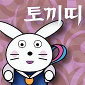삼재 예방 배경화면HD - 토끼띠