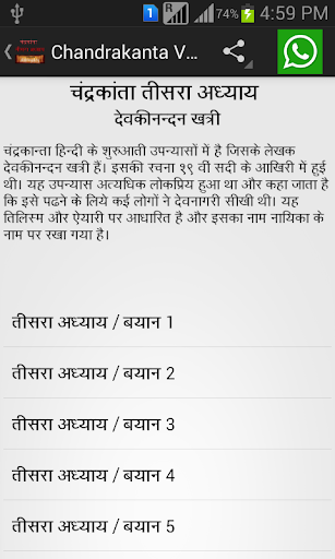 Chandrakanta Hindi Book 3