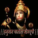 Hanuman Chalisa & Stotra