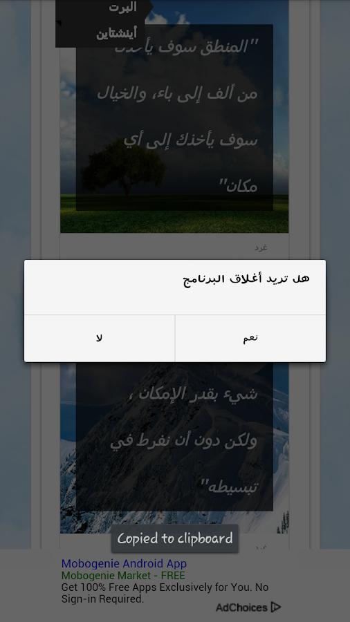 اقوال الامام الشافعي- screenshot