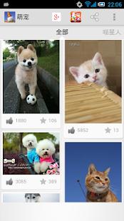 【免費娛樂App】萌宠-APP點子