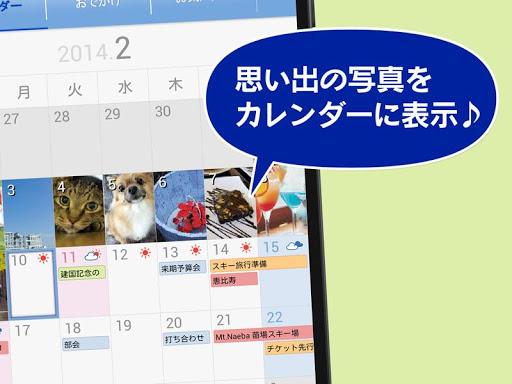 おでかけカレンダー おでかけや旅行のためのカレンダーアプリ