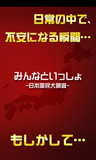 みんなといっしょ -日本国民大調査-
