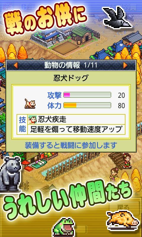 合戦!!にんじゃ村 screenshot #4