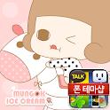 멍옥이 아이스크림 카카오톡 테마