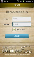 Screenshot of 대림 B&Co 고객관리시스템(CRM)