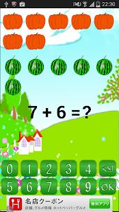 趣味算數 教育 App-愛順發玩APP