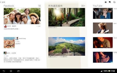 【免費新聞App】由索尼提供的新聞 :  Socialife 新聞-APP點子