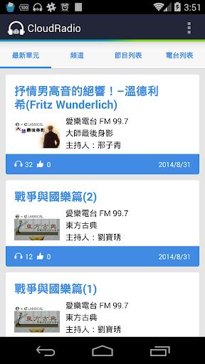 CloudRadio - 雲端電台聯播網