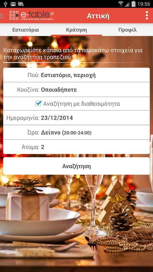 e-table.gr - Εστιατόρια - screenshot