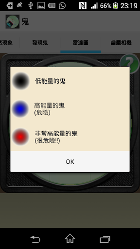 玩娛樂App|鬼免費|APP試玩