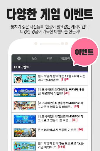 【免費通訊App】핸디게임 롤막타의신 공략 커뮤니티-APP點子