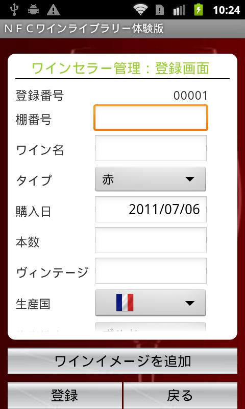HAYABUSA NFC Wine Library Tβ- screenshot