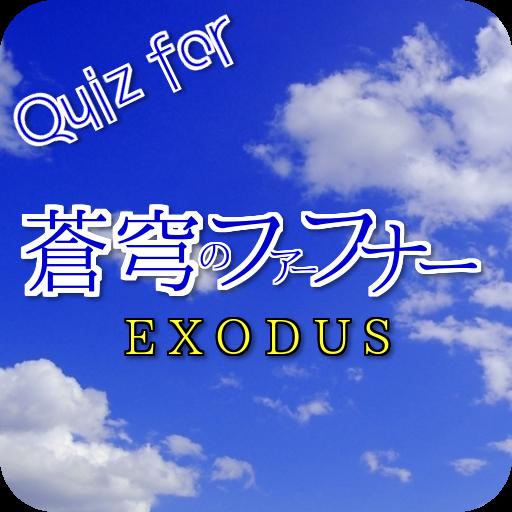 Quiz for 蒼穹のファフナー EXODUS