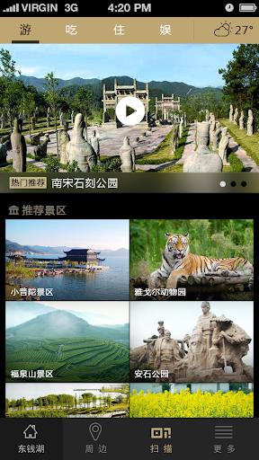 东钱湖旅游