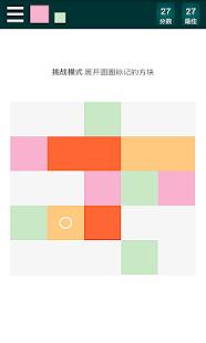 玩益智App|方块浮动免費|APP試玩