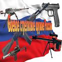 Оружие России icon