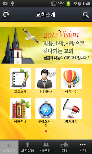 진안마령교회