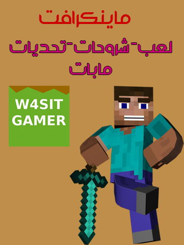 W4sit Gamer واسط جيمر