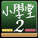 百科小學堂2 - 資優天才班(升學,考試,補習,測驗,益智) icon